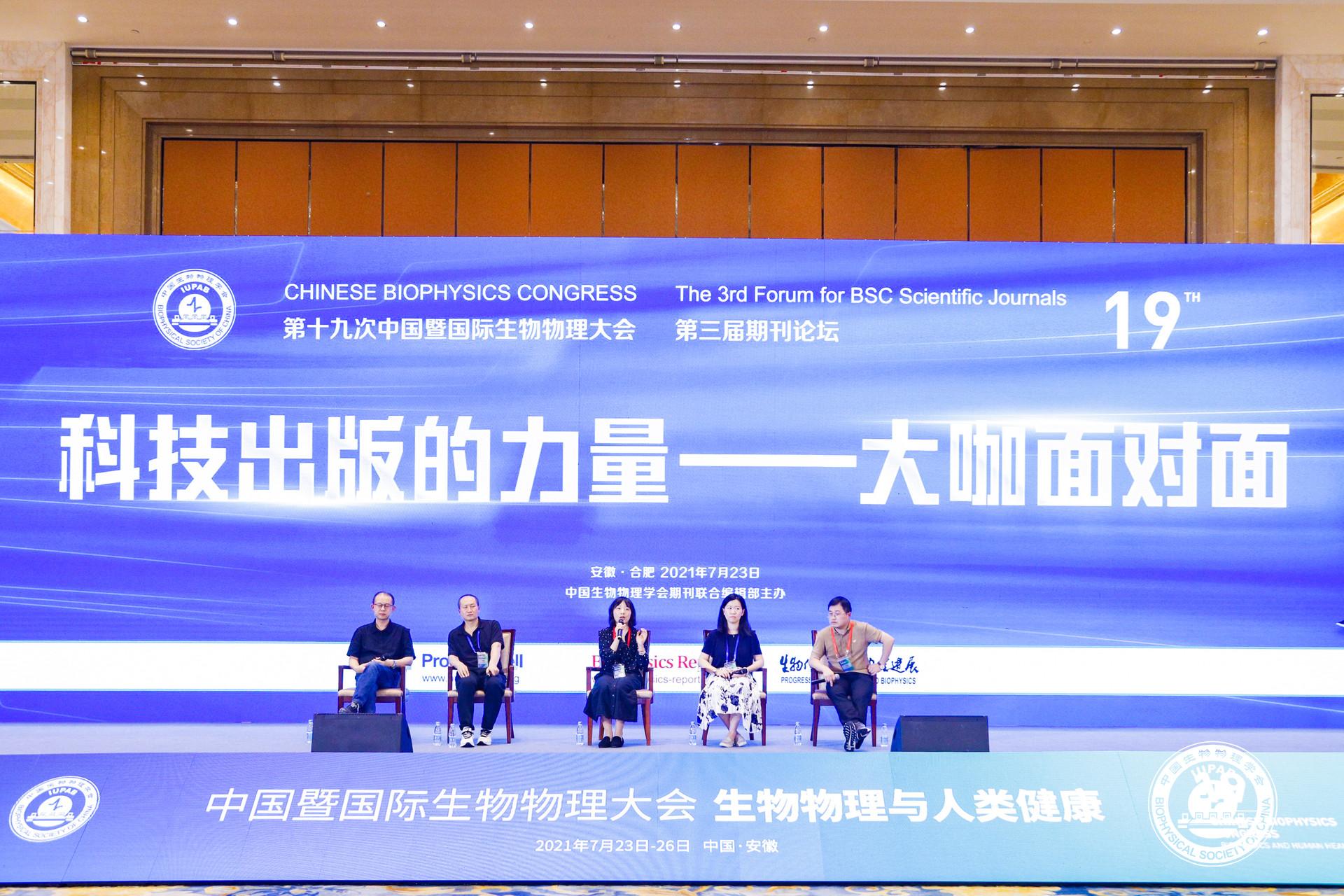 Forum for BSC scientific journals held at congress