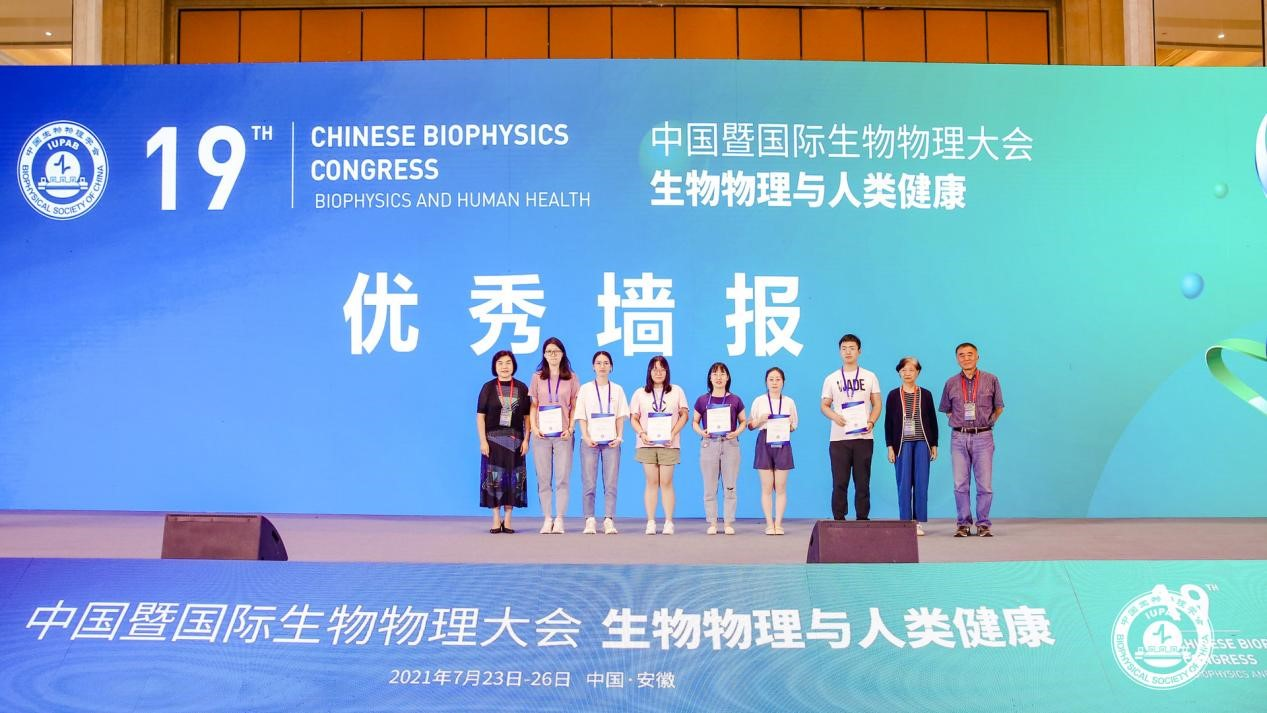 Chinese Biophysics Congress gearing up for more success