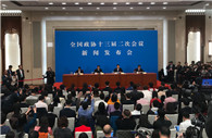 Highlights of the CPPCC National Committee news conference