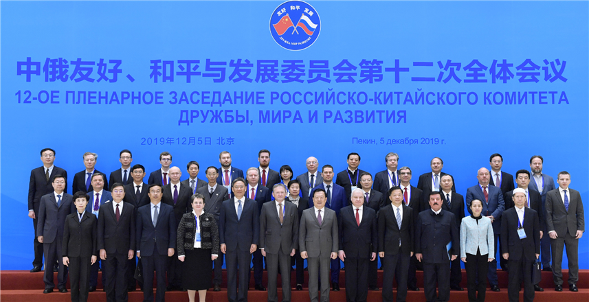 Xia Baolong attends 12th plenary session of CRFCPD in Beijing