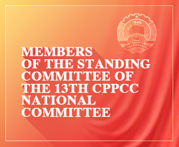 Members of the Standing Committee of the 13th CPPCC National Committee