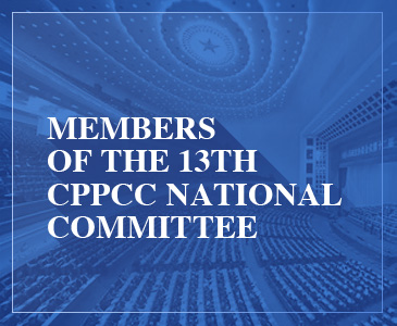 Members of the 13th CPPCC National Committee