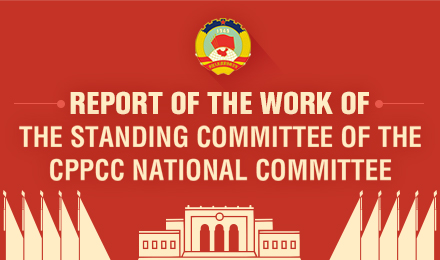 Report of the Work of the Standing Committee of the CPPCC National Committee