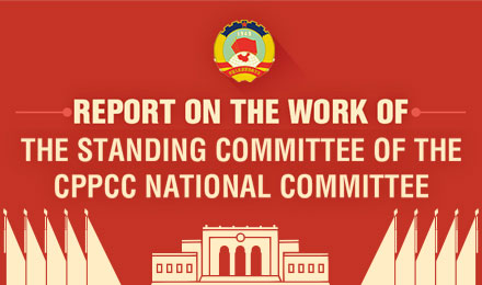 Report on the Work of the Standing Committee of the CPPCC National Committee