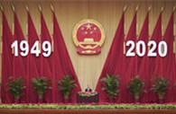 Wang Yang: China capable, confident of realizing national rejuvenation