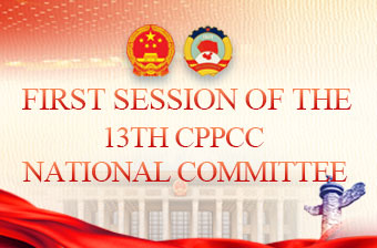 First Session of the 13th CPPCC National Committee