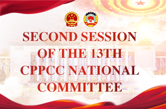 Second Session of The 13th CPPCC National Committee