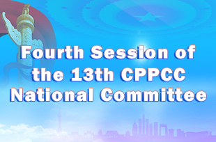 Fourth Session of the 13th CPPCC National Committee