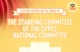 Outline report on the work of the Standing Committee of the CPPCC National Committee