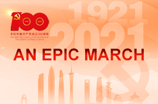 An Epic March - The 100th Anniversary of the Founding of the Communist Party of China