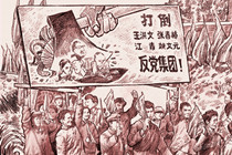 The Gang of Four is smashed by the Political Bureau of the CPC Central Committee.