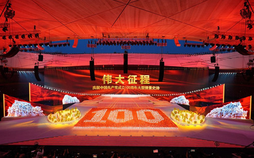 China holds art performance to celebrate CPC centenary