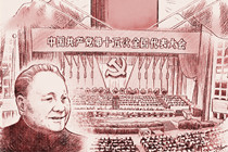 Deng Xiaoping Theory is added to the Party Constitution at the 15th CPC National Congress.