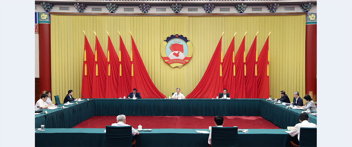 CPPCC National Committee meets over democratic supervision