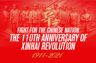 Fight for the Chinese Nation - The 110th Anniversary of Xinhai Revolution (1911-2021)