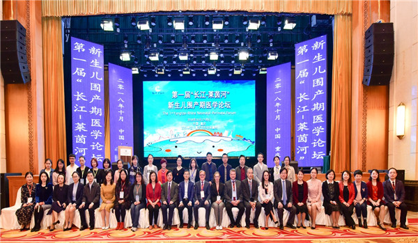 Forum on perinatal medicine held at CQHCWC