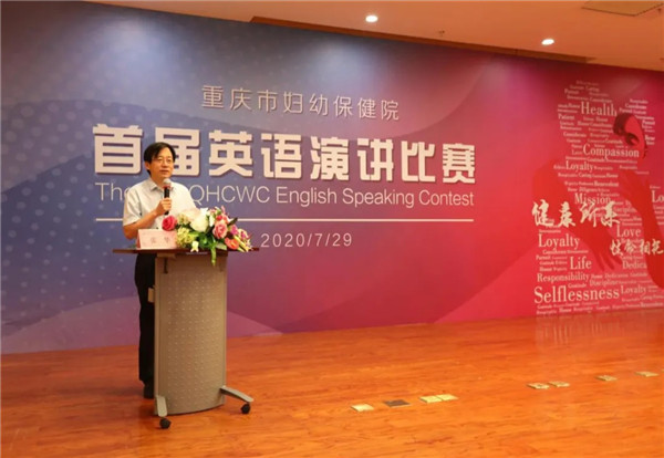 CQHCWC's first English speaking contest concludes