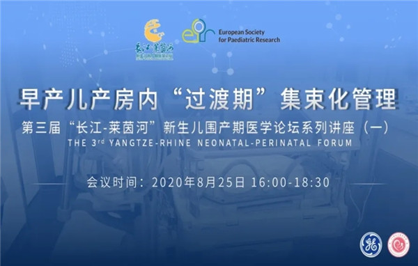 Yangtze-Rhine Neonatal-Perinatal Forum activity goes online