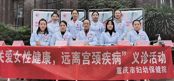 CQHCWC offers free clinic for women in Chongqing