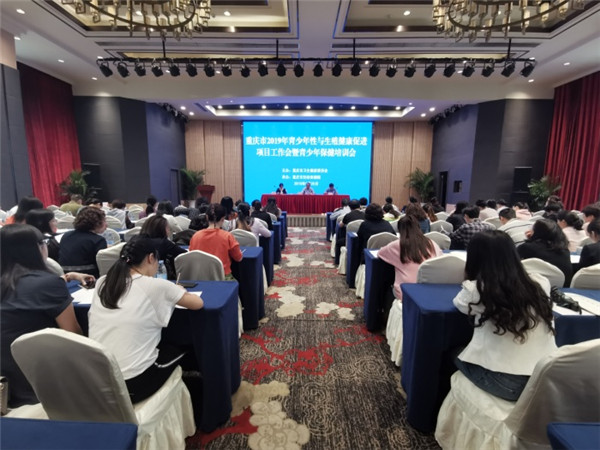 Chongqing Health Center for Women and Children holds conference for sexual and reproductive health of adolescents