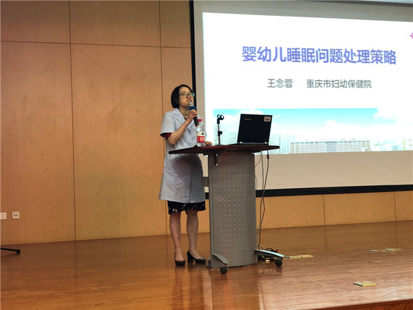 Chongqing Health Center for Women and Children holds training course on children's sleep