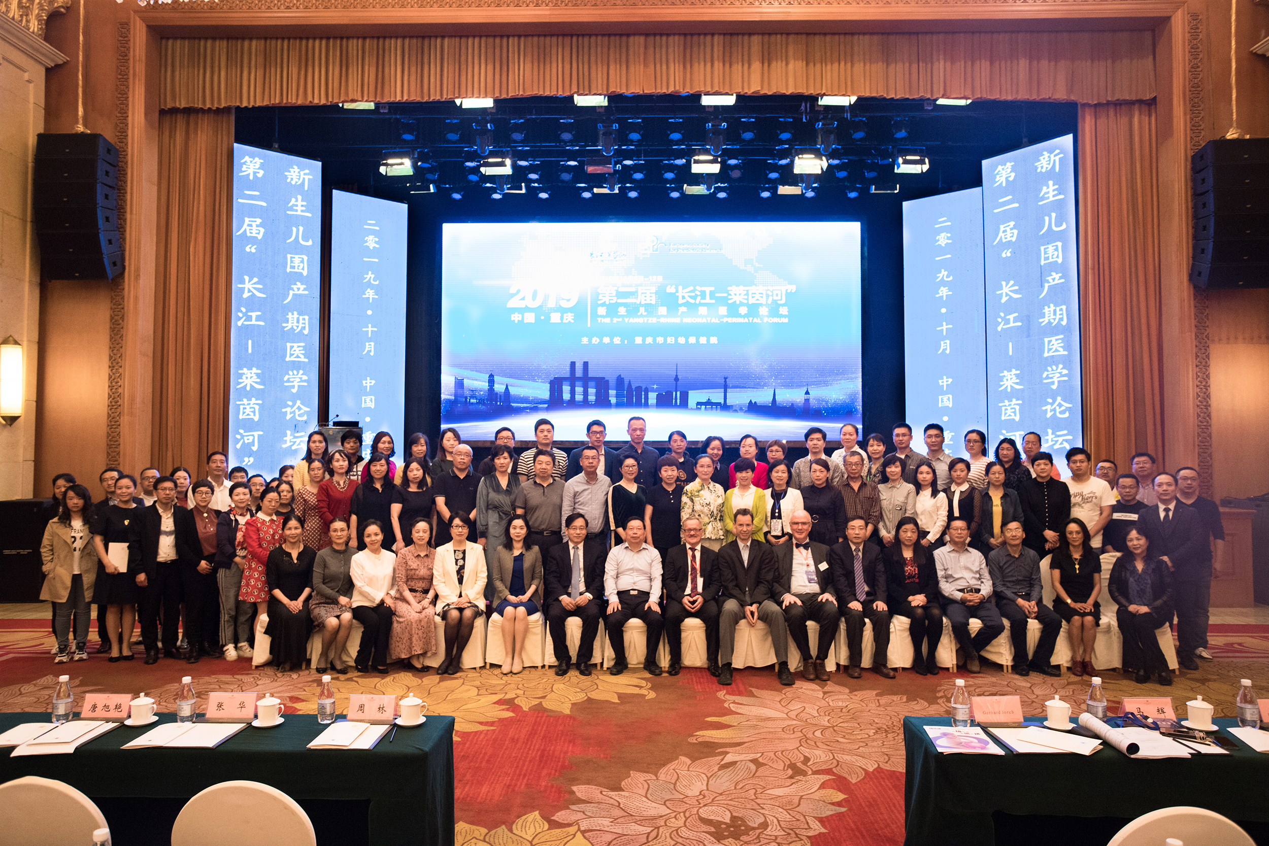 Yangtze-Rhine Neonatal-Perinatal Forum convened in CQHCWC