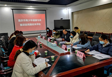 CQHCWC assesses the quality of adolescent health projects in Chongqing