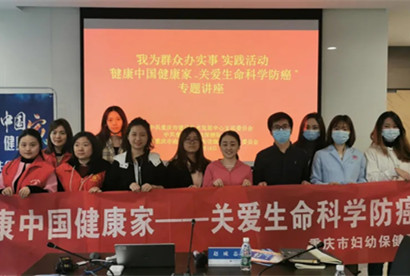 CQHCWC holds cancer prevention publicity campaign