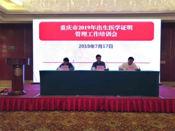 Chongqing Health Center for Women and Children holds birth certificate management training session