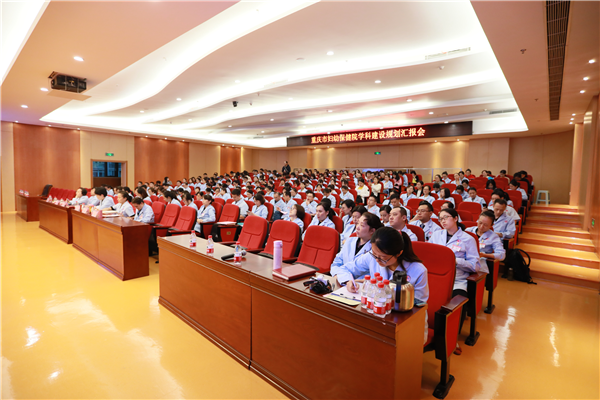 Chongqing Health Center for Women and Children holds meeting on discipline construction