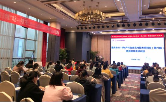 WANGJINGJING-妇幼重庆市2019年产科临床实用技术培训班-revised-ZQ2618.png