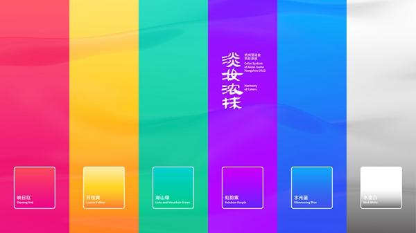 杭州亚运会色彩系统16比9.jpg