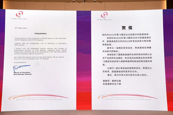 YTO Express named official logistics services sponsor of Hangzhou 2022-1.jpg