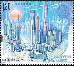 New postal stamps celebrate Pudong's anniversary