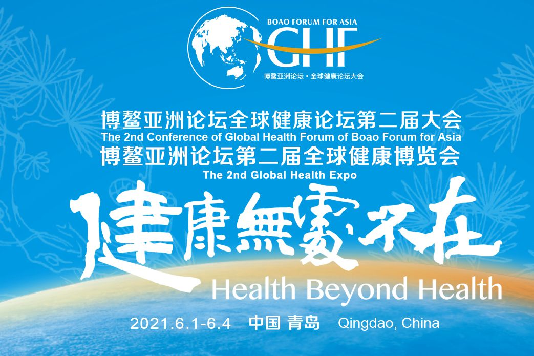 Global health forum to kick off in Qingdao