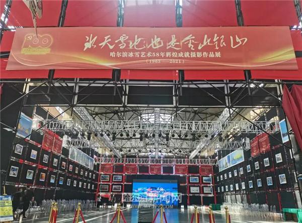 Photo exhibition to showcase Harbin's ice, snow art achievements