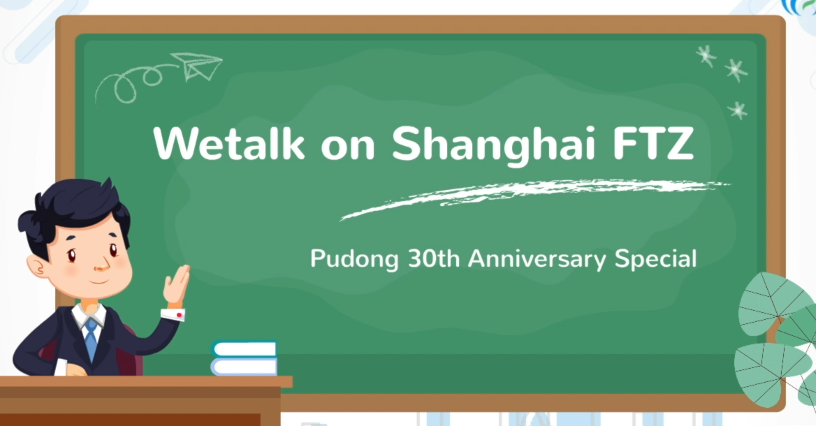 Wetalk on Shanghai FTZ: Pudong 30th Anniversary Special
