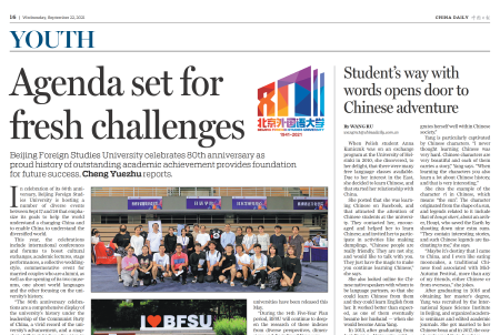 news-chinadaily-00000-20210922-m-016-300.png