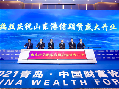 Milestone marked as Shandong Gainsense Futures Co launched