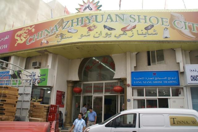 China Zhiyuan Shoe city.jpg