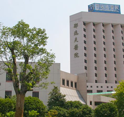 邵逸夫医院.png
