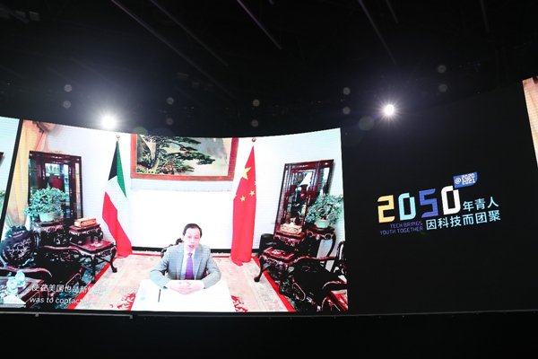 2050 Conference in Hangzhou.jpg