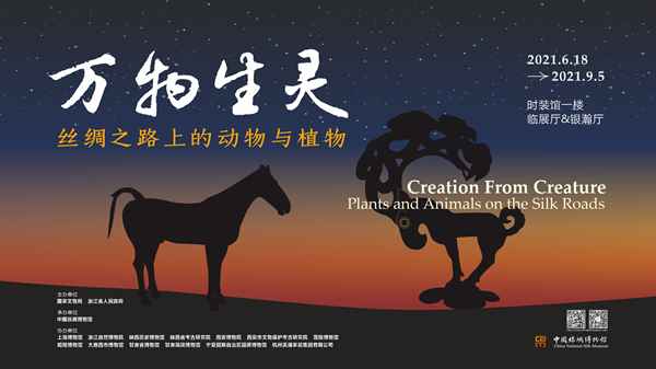 silk road exhibition.jpg
