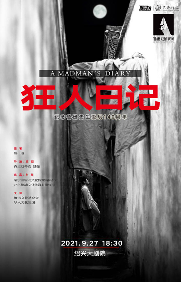 Lu Xun 3.jpg