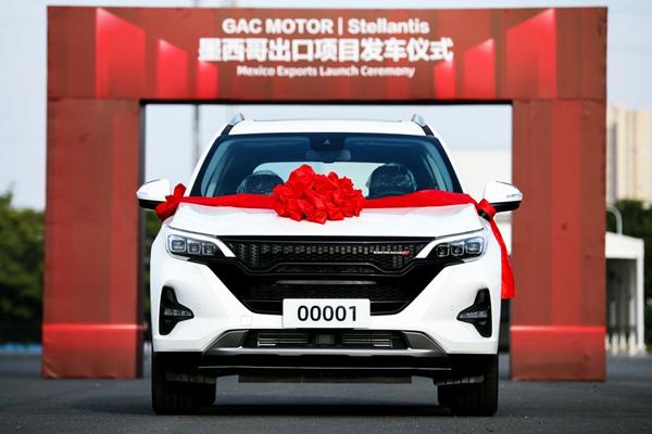 GAC Motor.png