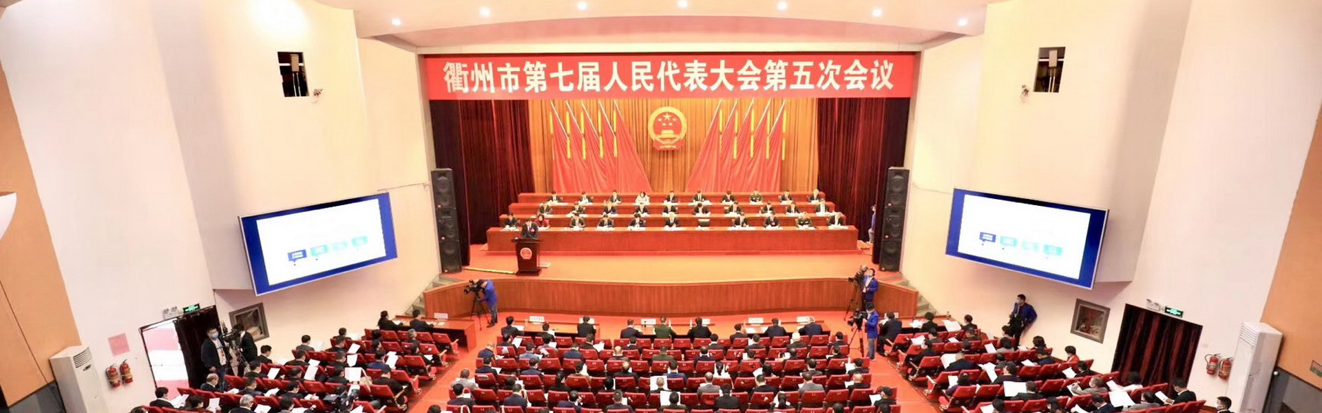 Quzhou Municipal People's Congress concludes annual session