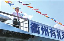 Quzhou welcomes 'Virtuous Quzhou' cruise ship back home