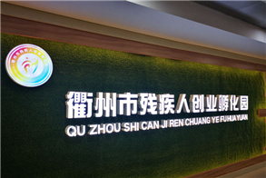 Quzhou sets up business incubator for people with disabilities