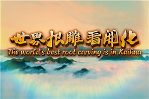 World's best root carving in Kaihua