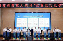 Quzhou launches promotion drive to attract investment